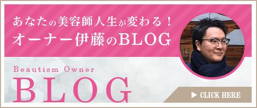オーナー伊藤のBlog